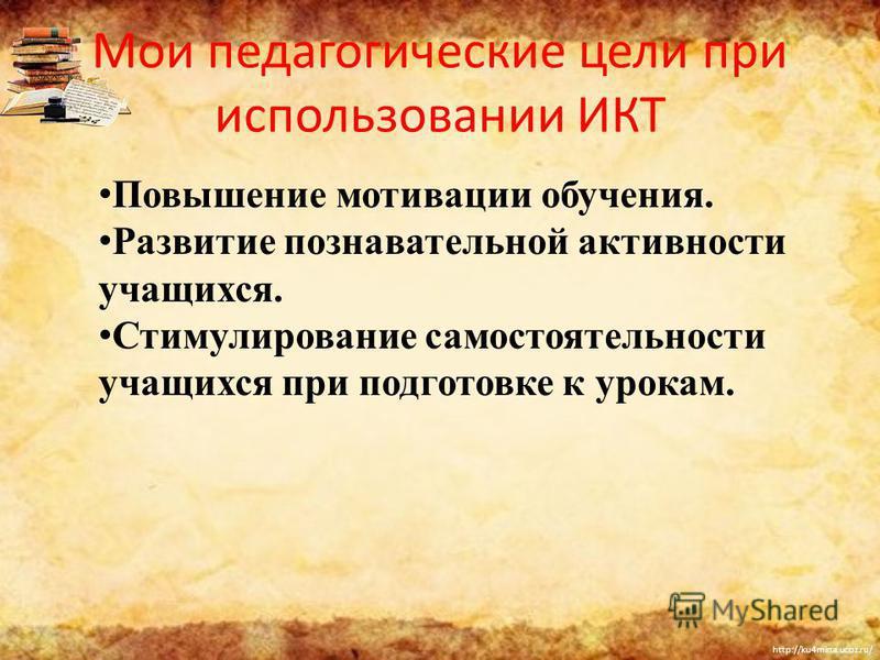 http://ku4mina.ucoz.ru/ Мои педагогические цели при использовании ИКТ Повышение мотивации обучения. Развитие познавательной активности учащихся. Стимулирование самостоятельности учащихся при подготовке к урокам.