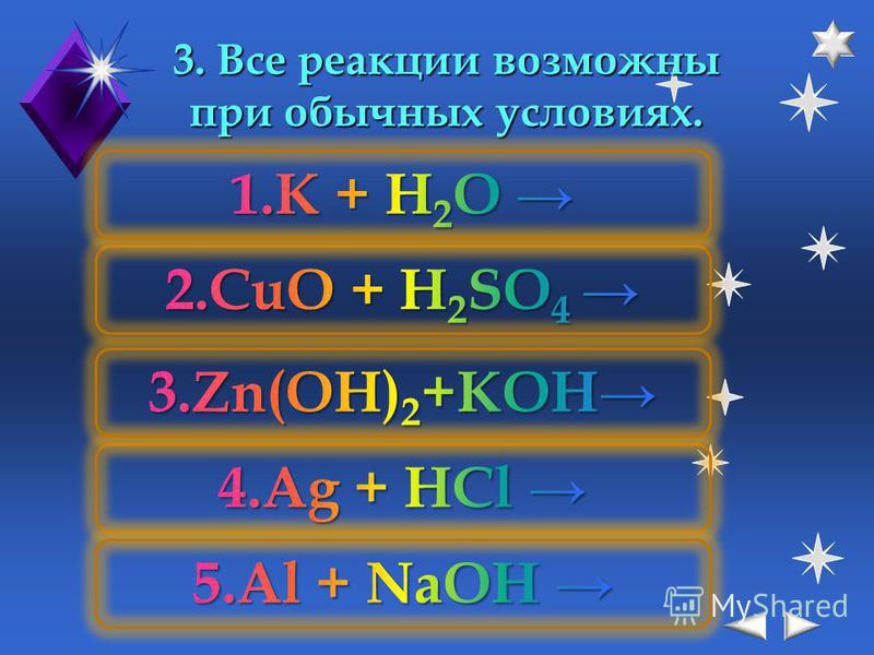 2. Все данные оксиды амфотерные.
