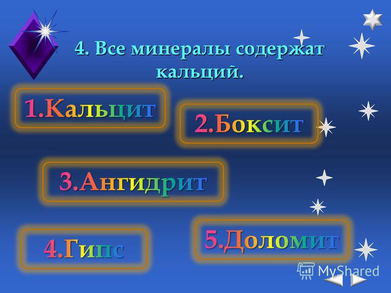 3. Все реакции возможны при обычных условиях.