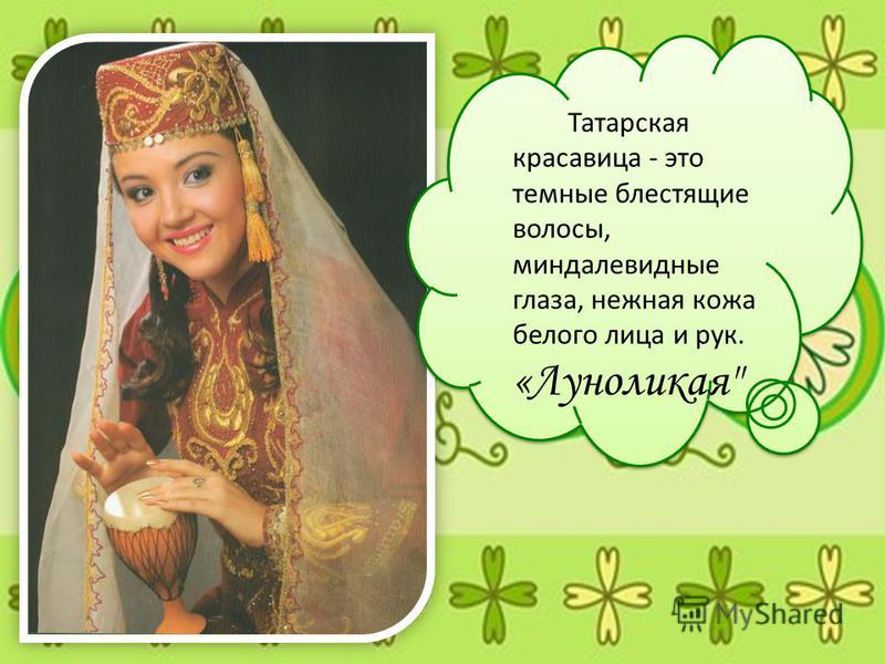 Татарская красавица - это темные блестящие волосы, миндалевидные глаза, нежная кожа белого лица и рук. «Луноликая