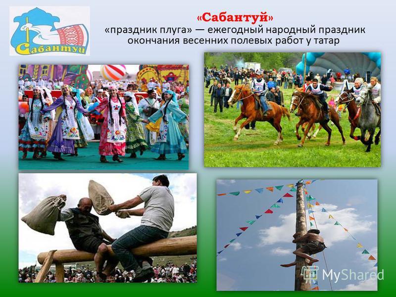 «Сабантуй» «праздник плуга» ежегодный народный праздник окончания весенних полевых работ у татар