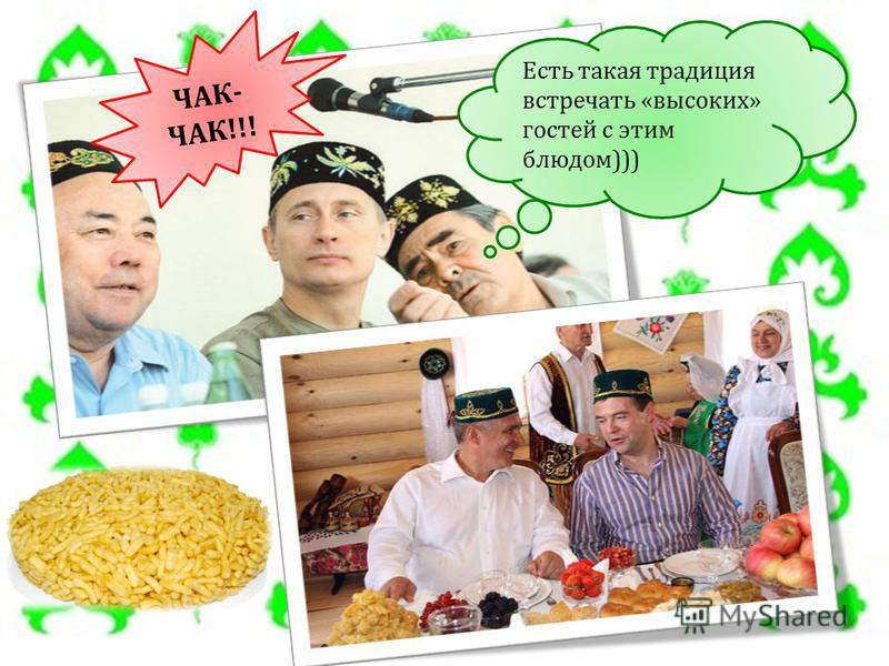 Есть такая традиция встречать «высоких» гостей с этим блюдом))) ЧАК- ЧАК!!!