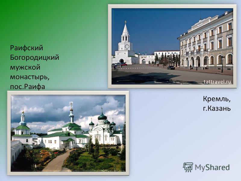 Раифский Богородицкий мужской монастырь, пос.Раифа Кремль, г.Казань