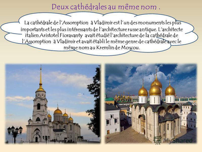 Le prince Andreï fut inhumé dans la cathédrale de lAssomption de Vladimir. Il ne fut canonisé quau début du XVIIIème siècle. On lui attribue le mérite de propagation de lOrthodoxie en Russie du Nord largement païenne, dinstitution de nouvelles fêtes