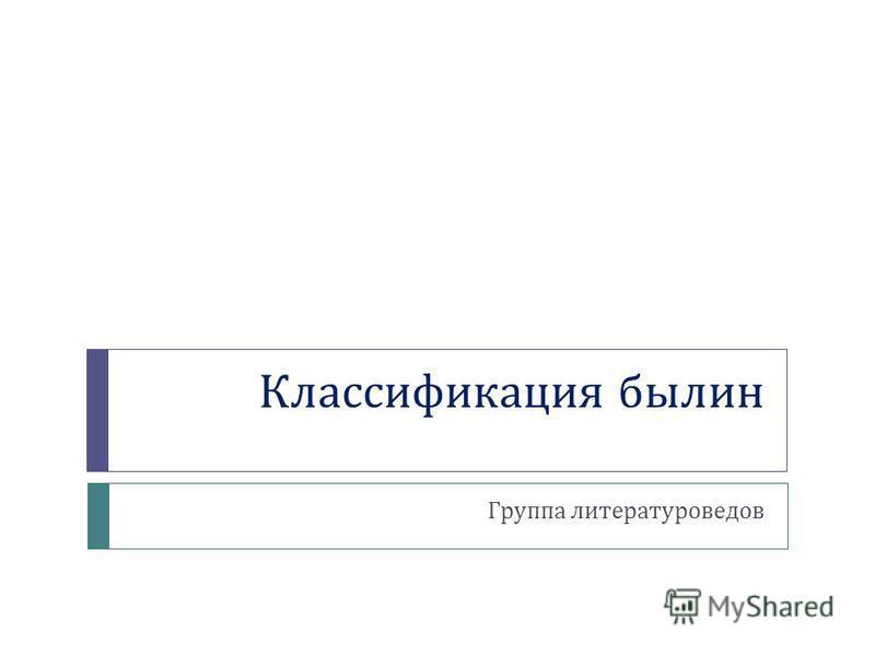 Классификация былин Группа литературоведов