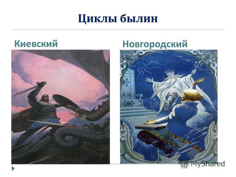 Циклы былин Киевский Новгородский