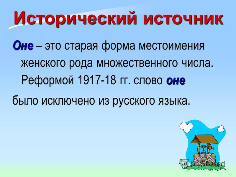 Исторический источник Оне оне Оне – это старая форма местоимения женского рода множественного числа. Реформой 1917-18 гг. слово оне было исключено из русского языка.