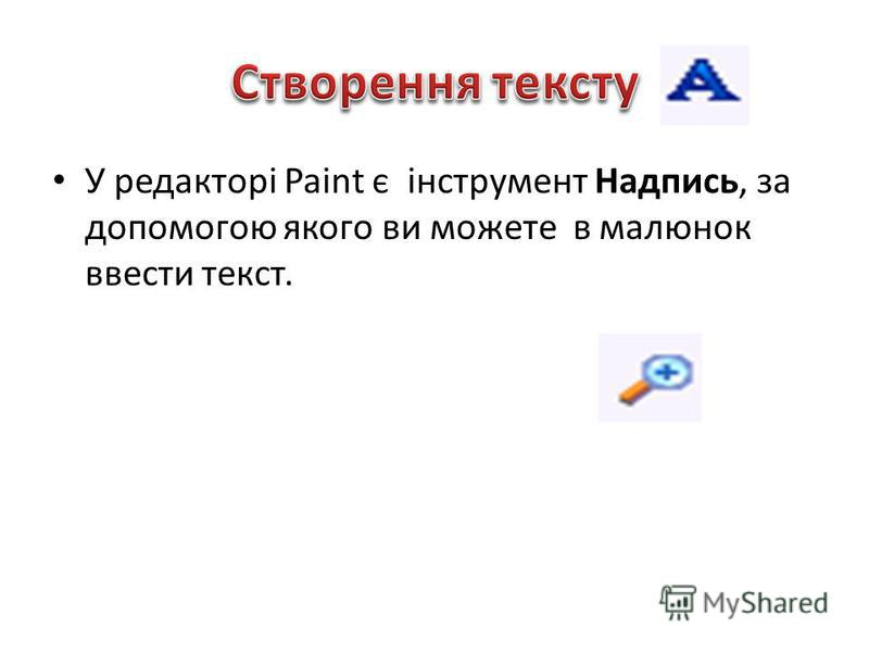 У редакторі Paint є інструмент Надпись, за допомогою якого ви можете в малюнок ввести текст.