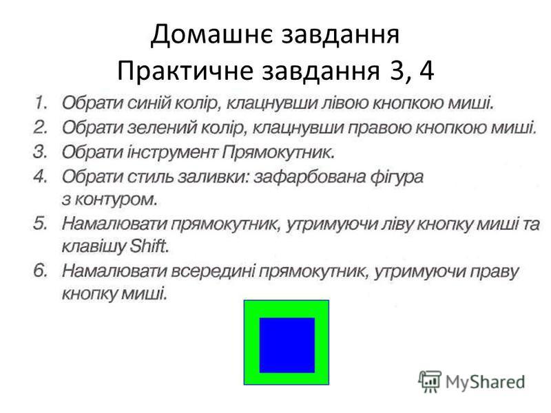 Домашнє завдання Практичне завдання 3, 4