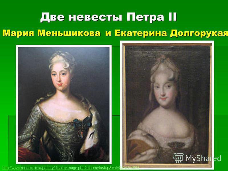 Две невесты Петра II Мария Меньшикова и Екатерина Долгорукая http://www.reenactor.ru/gallery/displayimage.php?album=lastup&cat=0&pid=4665