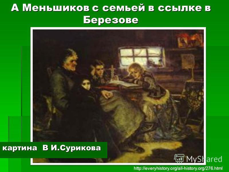 А Меньшиков с семьей в ссылке в Березове картина В И.Сурикова http://everyhistory.org/all-history.org/276.html