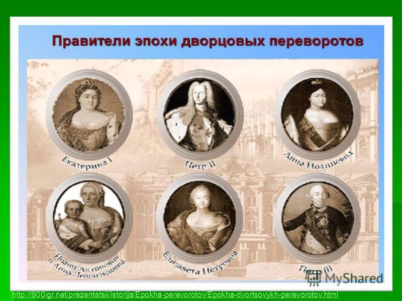 http://900igr.net/prezentatsii/istorija/Epokha-perevorotov/Epokha-dvortsovykh-perevorotov.html