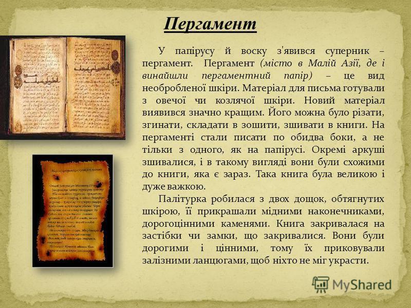 Воскові дощечки Воскові книги були винайдені в часи стародавніх римлян. Ця книга мала такий вигляд: декілька табличок-довідок, охайно витесаних усередині, скріплялися шнурками через дірочки, які були пророблені в двох кутках дощечки. Квадратну виїмку