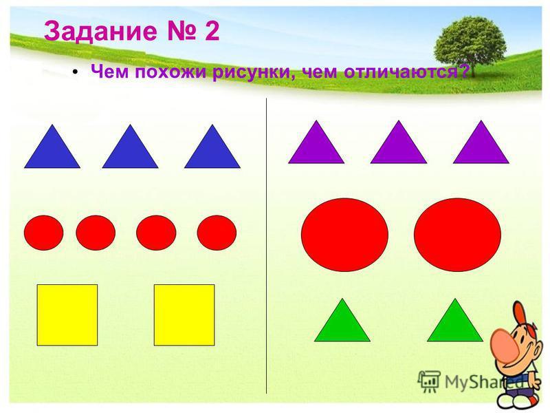 Задание 2 Чем похожи рисунки, чем отличаются?