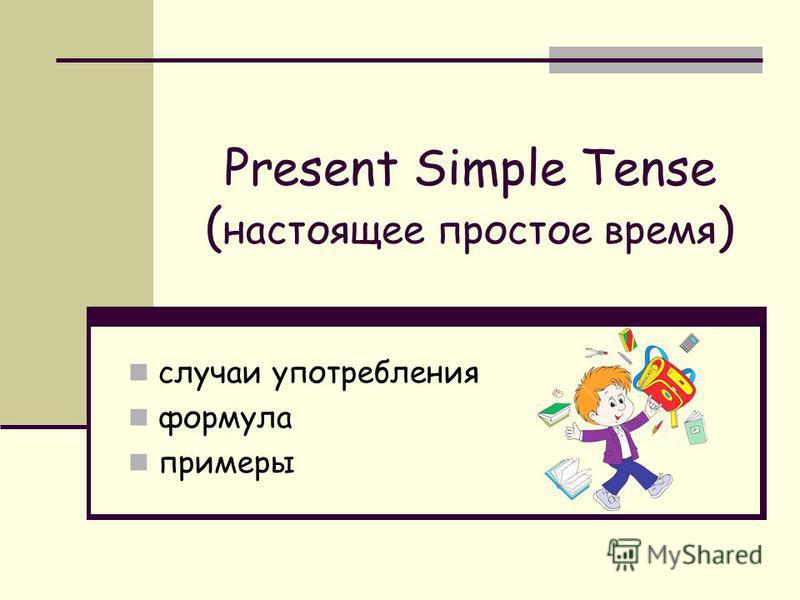 Present Simple Tense ( настоящее простое время ) случаи употребления формула примеры