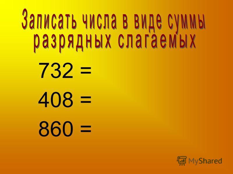860 = 732 = 408 =