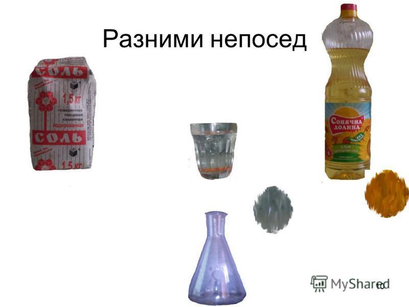 9 Ответы Атомы: С Fe He Молекулы: H 2 O CO NH 3 Иони: Cl- Mg2+ S2-