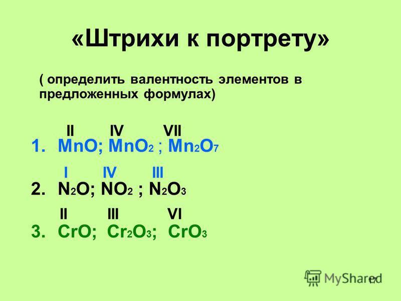 16 «Белая ворона» ( определите лишнее) a)BaCl 2 ; O 2 ; CaO ; NH 3. b)S; MgO ; P 4 ; H 2. c)SO 2 ; CaCO 3 ; S 8 ; NaCl.