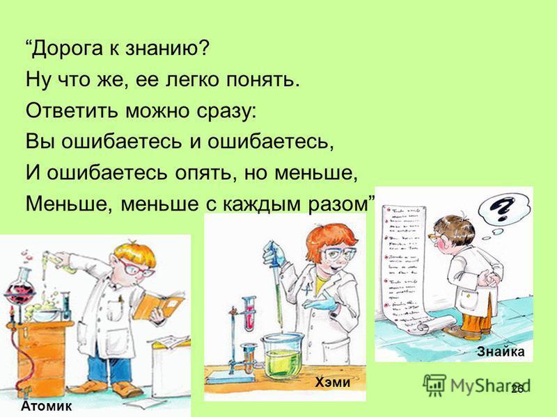 25 Химическая эстафета (осуществите ряд превращений) а)S SO 2 SO 3 S + O 2 = SO 2 2 SO 2 + O 2 = 2SO 3 b) Cu Cu 2 O CuO 4Cu + O 2 = 2Cu 2 O 2 Cu 2 O + О 2 = 4CuO c) P P 2 O 3 P 2 O 5 4 P + 3O 2 = 2P 2 O 3 P 2 O 3 + О 2 = P 2 O 5