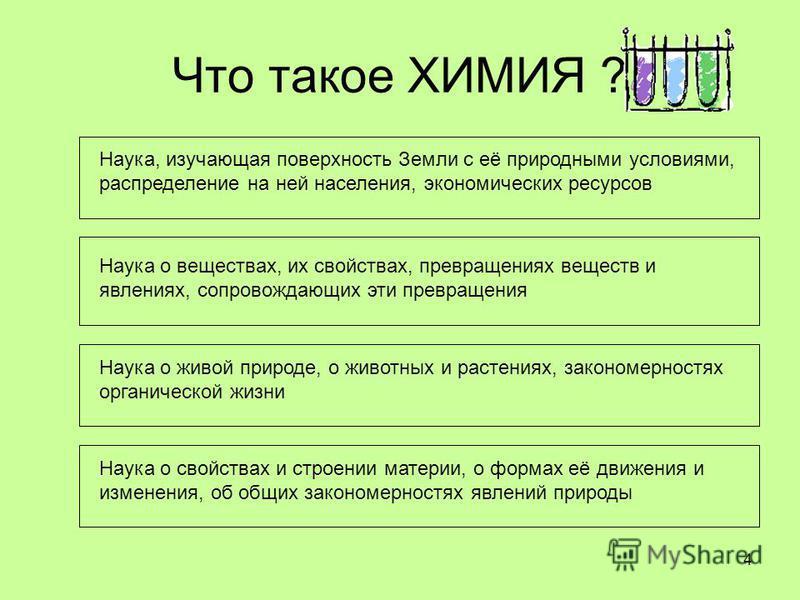 3 Цели Обобщение Систематизция Повторение В-ва