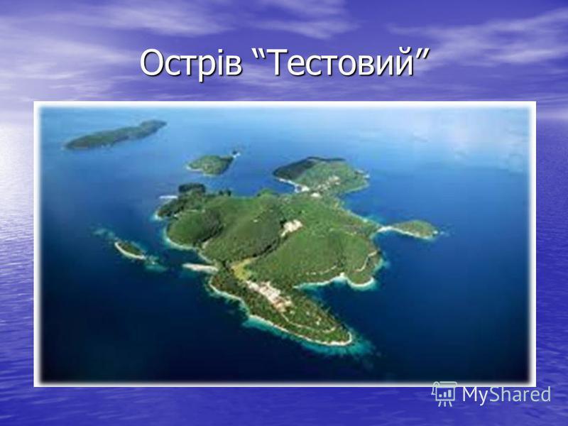Острів Тестовий