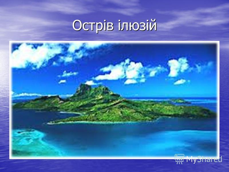 Острів ілюзій
