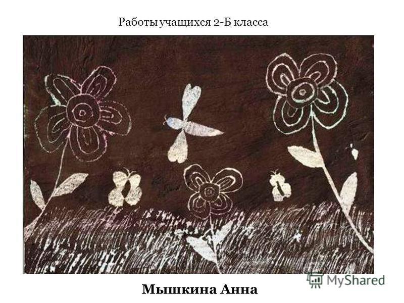 Работы учащихся 2-Б класса Мышкина Анна