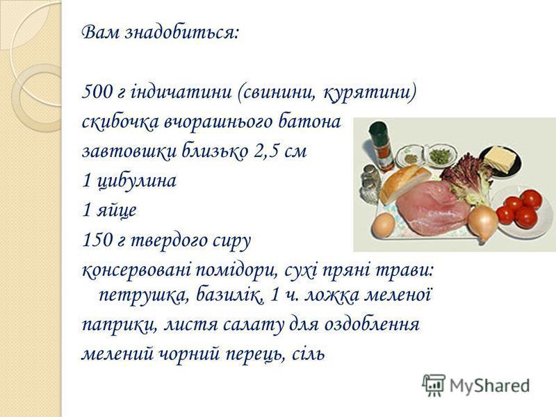 Вам знадобиться: 500 г індичатини (свинини, курятини) скибочка вчорашнього батона завтовшки близько 2,5 см 1 цибулина 1 яйце 150 г твердого сиру консервовані помідори, сухі пряні трави: петрушка, базилік, 1 ч. ложка меленої паприки, листя салату для