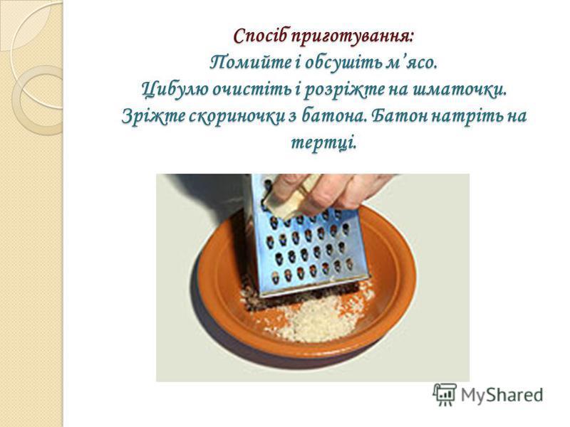 Спосіб приготування: Помийте і обсушіть мясо. Цибулю очистіть і розріжте на шматочки. Зріжте скориночки з батона. Батон натріть на тертці.