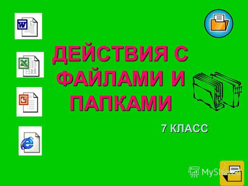 ДЕЙСТВИЯ С ФАЙЛАМИ И ПАПКАМИ 7 КЛАСС