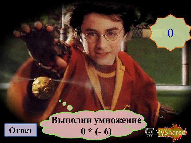 Выполни умножение 0 * (- 6) Ответ 0 НАЖМИ