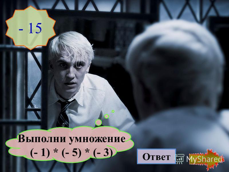 Выполни умножение (- 1) * (- 5) * (- 3) Ответ - 15 НАЖМИ