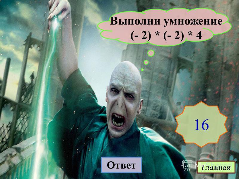 Выполни умножение (- 2) * (- 2) * 4 Ответ 16 Главная