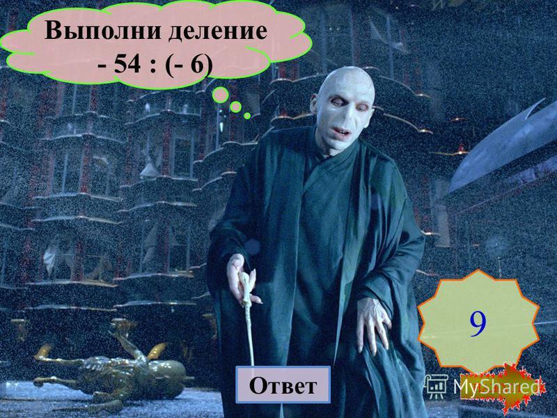 Выполни деление - 54 : (- 6) Ответ 9 НАЖМИ