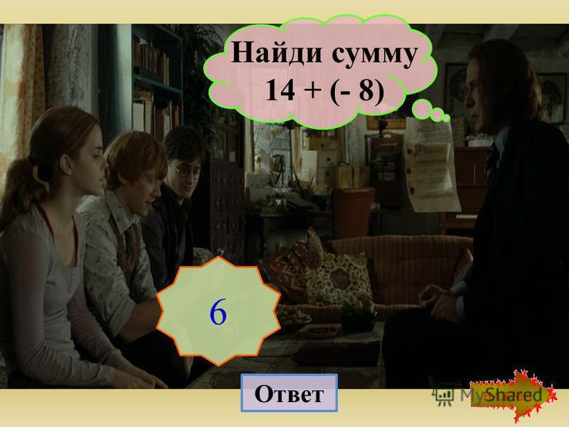 Найди сумму 14 + (- 8) 6 Ответ НАЖМИ