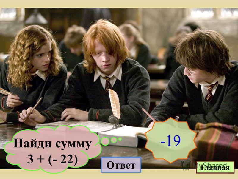 Найди сумму 3 + (- 22) Ответ -19 Главная