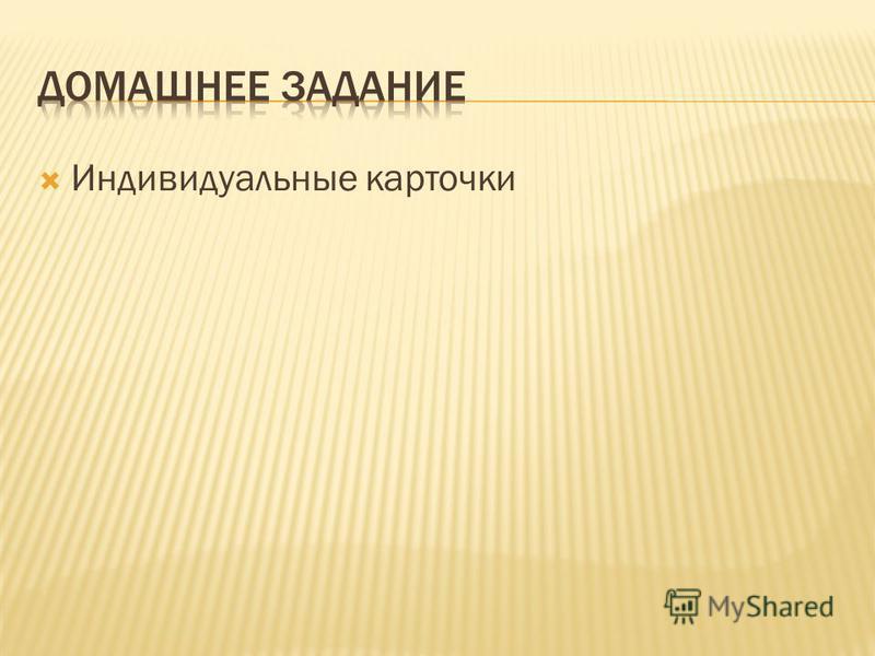 Индивидуальные карточки