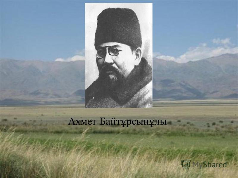 Ахмет Байтұрсынұлы