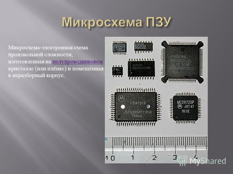 Микросхема - электронная схема произвольной сложности, изготовленная на полупроводниковом кристалле ( или плёнке ) и помещённая в неразборный корпус. полупроводниковом