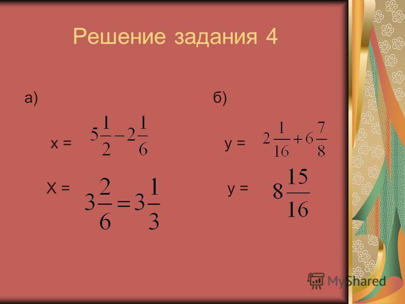 Решение задания 4 а) б) х = у = Х = у =
