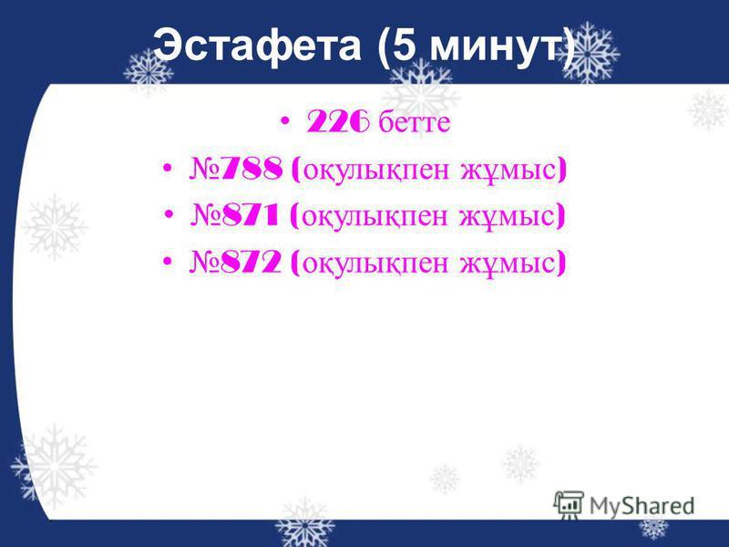 226 бетти 788 ( оқулықпен жұмыс ) 871 ( оқулықпен жұмыс ) 872 ( оқулықпен жұмыс )