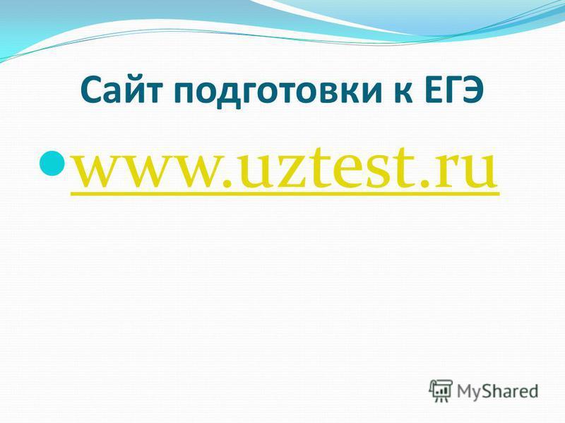 Сайт подготовки к ЕГЭ www.uztest.ru www.uztest.ru