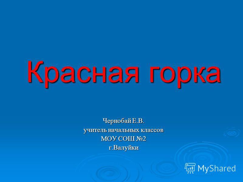 Красная горка Чернобай Е.В. учитель начальных классов МОУ СОШ 2 г.Валуйки