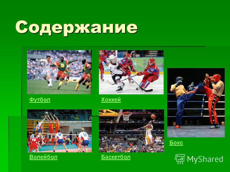 Содержание Футбол Хоккей Волейбол Баскетбол Бокс