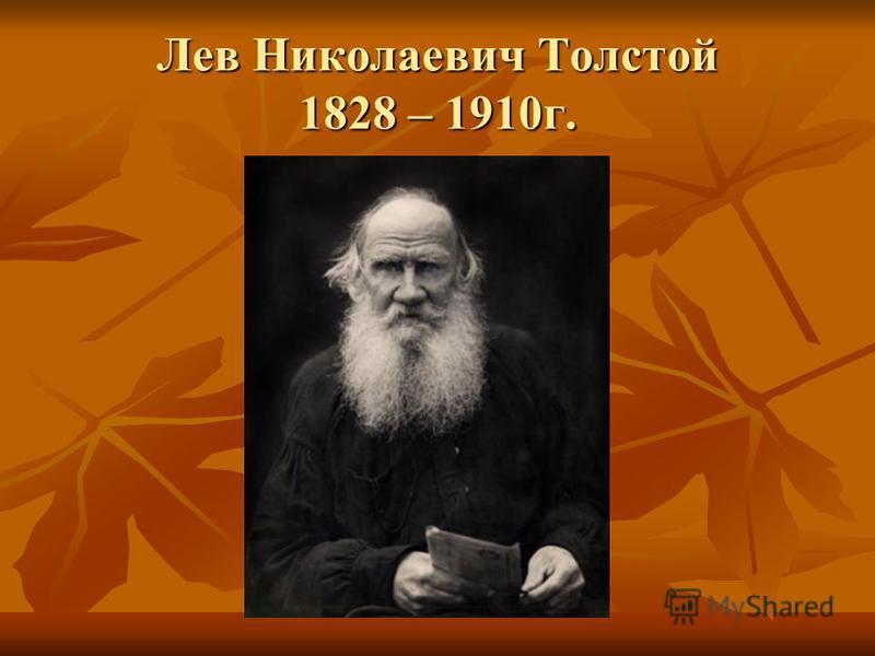 Лев Николаевич Толстой 1828 – 1910 г.