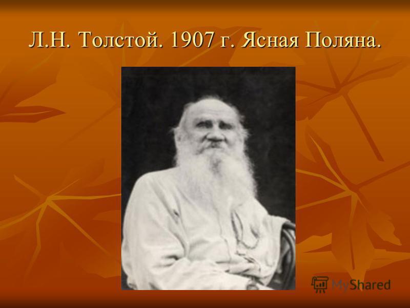 Л.Н. Толстой. 1907 г. Ясная Поляна.