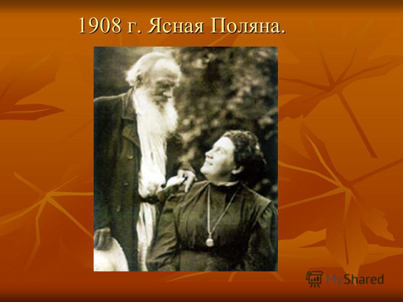 1908 г. Ясная Поляна.