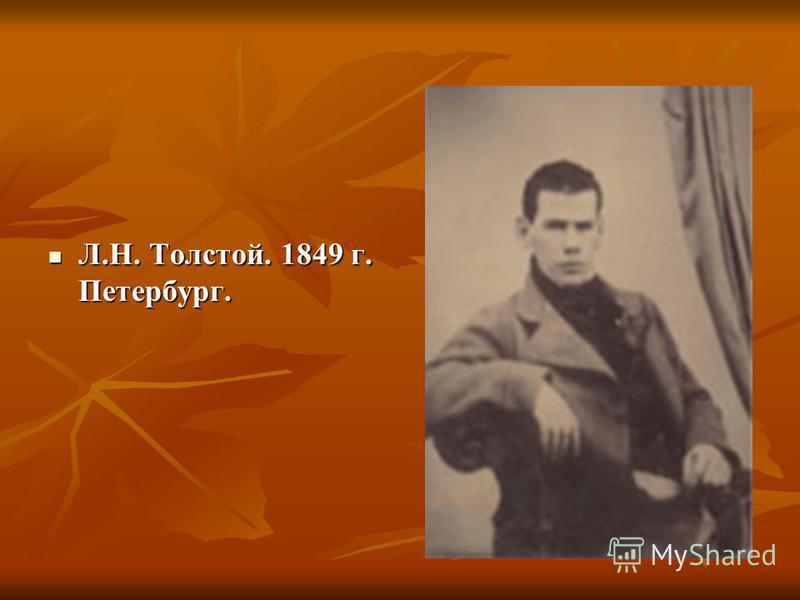 Л.Н. Толстой. 1849 г. Петербург. Л.Н. Толстой. 1849 г. Петербург.
