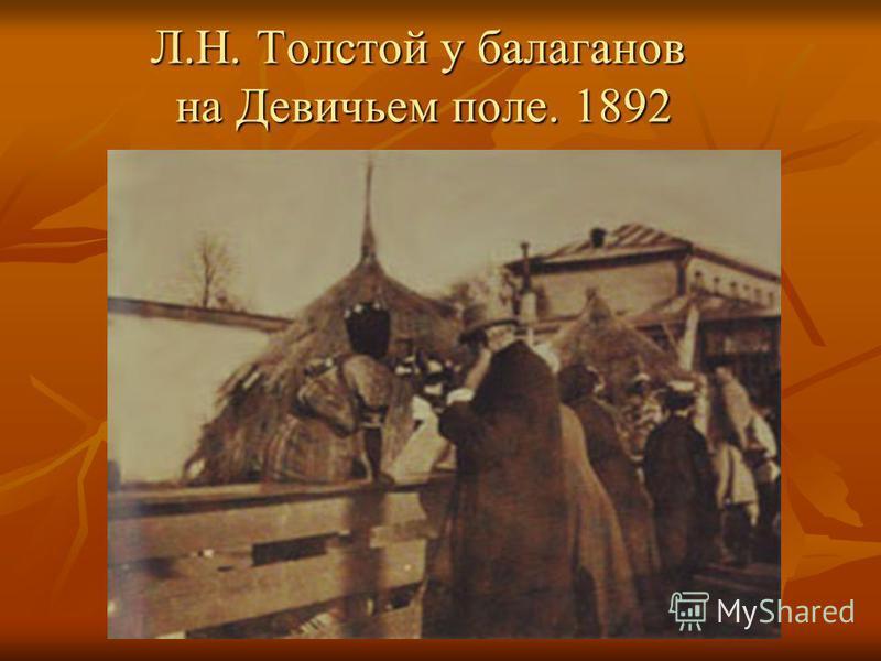 Л.Н. Толстой у балаганов на Девичьем поле. 1892