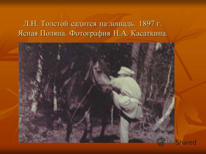 Л.Н. Толстой садится на лошадь. 1897 г. Ясная Поляна. Фотография Н.А. Касаткина.